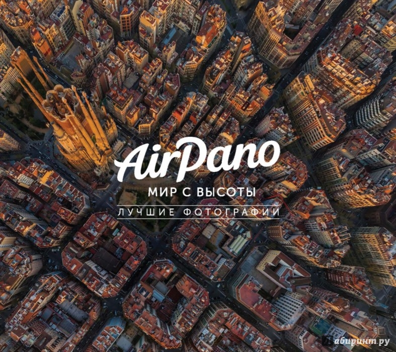 Иллюстрация 1 из 15 для AirPano. Мир с высоты. Лучшие фотографии | Лабиринт - книги. Источник: Лабиринт