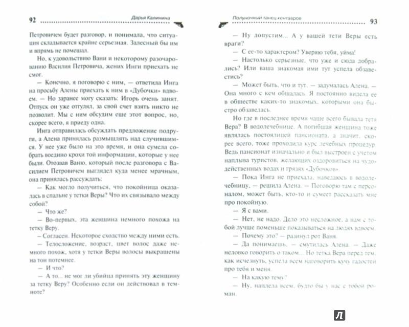 Иллюстрация 1 из 28 для Полуночный танец кентавров - Дарья Калинина | Лабиринт - книги. Источник: Лабиринт