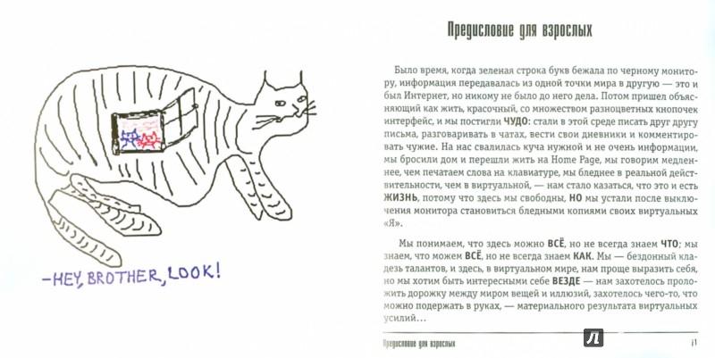 Иллюстрация 1 из 7 для Кошки-мышкой. Упражнение в котах и стилях - Миша Гертельман | Лабиринт - книги. Источник: Лабиринт