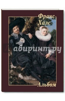 Франс ХалсЗарубежные художники<br>В альбоме представлены 22 работы известного голландского портретиста XVII века Франса Халса.<br>