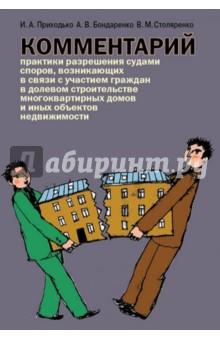 Комментарий практики разрешения судами споров, возникающих в связи с участием граждан в долевом стр.