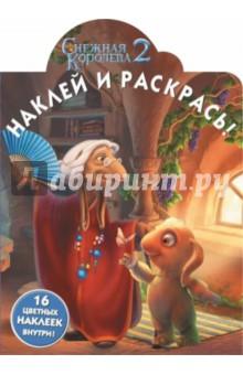 Снежная королева 2. Наклей и раскрась (№14206)