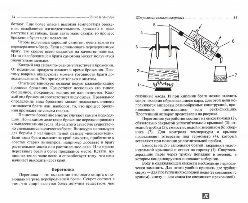 Иллюстрация 1 из 27 для Вино и самогон - Владимир Хлебников | Лабиринт - книги. Источник: Лабиринт
