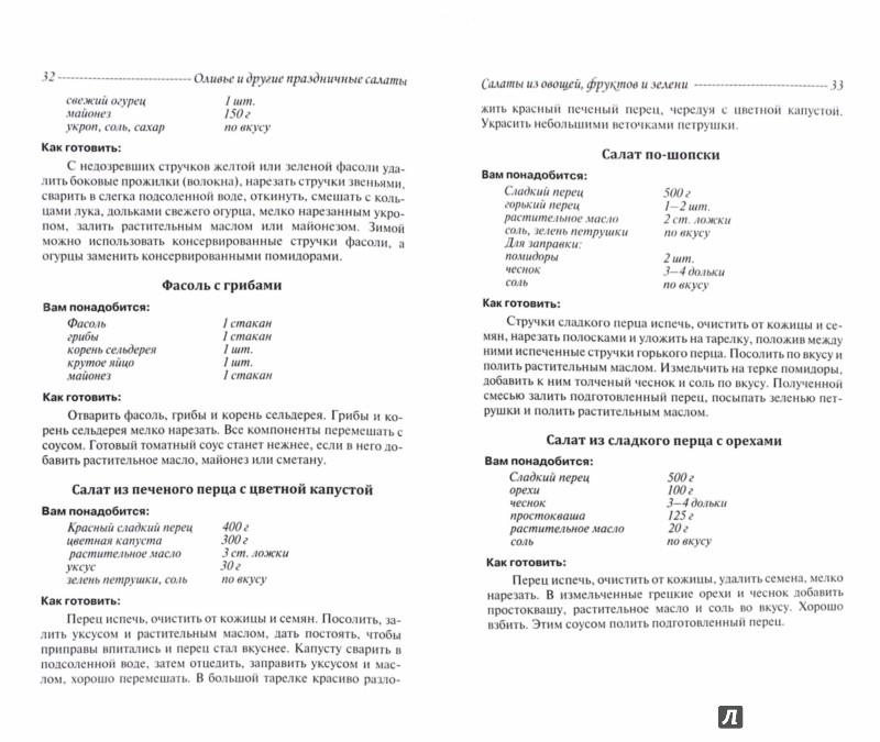 Иллюстрация 1 из 11 для Оливье и другие праздничные салаты - Владимир Хлебников | Лабиринт - книги. Источник: Лабиринт