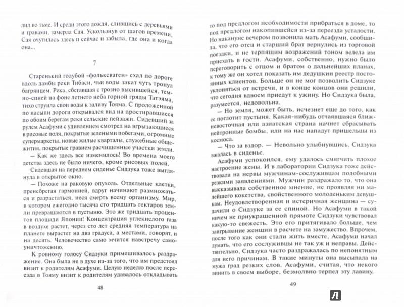 Иллюстрация 1 из 6 для Дорога-Мандала - Масако Бандо | Лабиринт - книги. Источник: Лабиринт