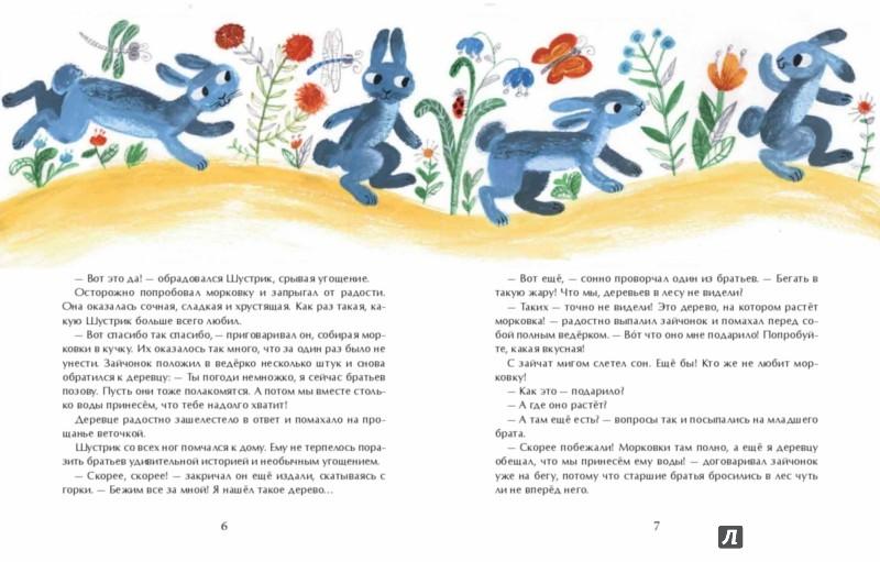 Иллюстрация 1 из 37 для Дерево для всех - Юлия Иванова | Лабиринт - книги. Источник: Лабиринт