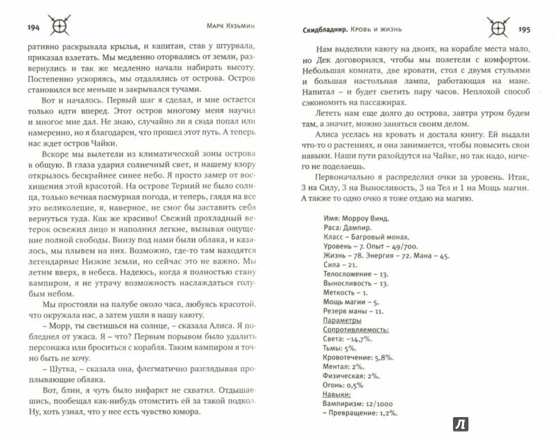 Иллюстрация 1 из 12 для Скидбладнир. Кровь и жизнь - Марк Кузьмин | Лабиринт - книги. Источник: Лабиринт