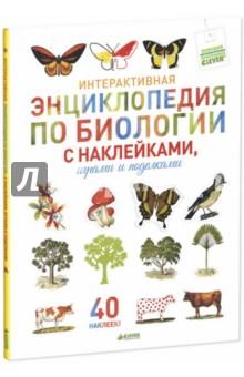 Интерактивная энциклопедия по биологии с наклейками