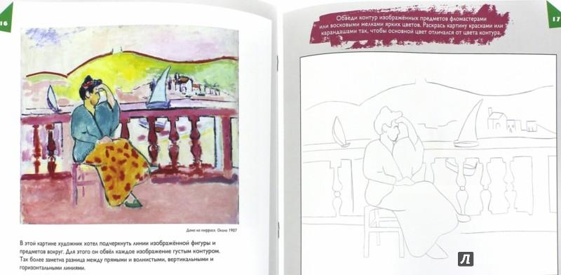 Иллюстрация 1 из 26 для Анри Матисс - Марина Пивень   Лабиринт - книги. Источник: Лабиринт