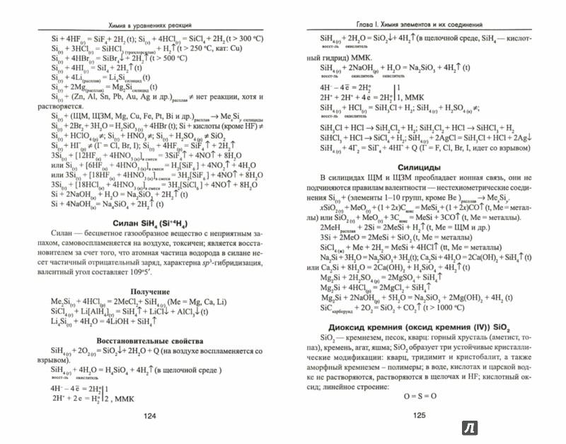 Иллюстрация 1 из 2 для Химия в уравнениях реакций. Учебное пособие - Жамал Кочкаров | Лабиринт - книги. Источник: Лабиринт