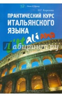 Практический курс итальянского языкаИтальянский язык<br>Уникальное компактное пособие, предназначенное как для изучающих итальянский язык самостоятельно, так и для тех, кто изучает язык на специализированных курсах и нуждается в дополнительном учебном пособии, с помощью которого можно значительно расширить языковые навыки. Этот практический курс - идеальный и незаменимый помощник в путешествиях по Италии. Здесь собрана необходимая в поездке лексика, а также даны самые распространенные в быту фразы и языковые конструкции. Весь материал, представленный в книге, систематизирован таким образом, чтобы изучение языка было приятным и занимательным.<br>В пособии представлены грамматические правила начального уровня, которые подкреплены наглядными упражнениями (помимо стандартных даны сложные упражнения, отмеченные *. и упражнения повышенного уровня сложности, отмеченные **), лексические единицы: слова, фразы и конструкции для запоминания, а также материалы по страноведению.<br>Пособие может применяться учащимися, студентами и преподавателями в качестве дополнительного учебника, а также послужит незаменимым справочником для тех, кто планирует поездку в Италию.<br>