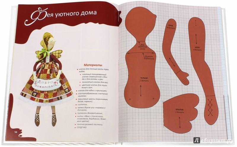 Иллюстрация 1 из 18 для Авторская интерьерная кукла. Мастер-классы и выкройки от Nkale - Елена Войнатовская | Лабиринт - книги. Источник: Лабиринт