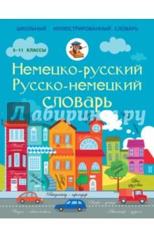Немецко-русский, русско-немецкий словарь. 5-11 классы