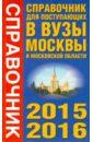 Справочник для поступающих в вузы Москвы и МО 2015-2016