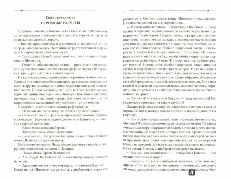 Иллюстрация 1 из 16 для Тайна двух океанов - Григорий Адамов | Лабиринт - книги. Источник: Лабиринт