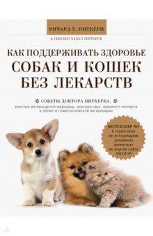 Как поддерживать здоровье собак и кошек без лекарствВетеринария<br>Это подробное руководство, не потерявшее свей популярности с момента выхода первого издания более 20 лет назад, до сих пор пользуется успехом у всех ветеринаров, предпочитающих натуральные методы лечения. Книга выдержала уже три издания и разошлась тиражом более чем 400 тыс. экземпляров по всему миру. <br>Автор, Ричард Питкерн, - известный специалист по холистической медицине, характеризующейся комплексным и натуральным подходом к лечению. Его книга расскажет, как поддерживать здоровье питомцев без применения химических лекарств, но с помощью грамотно сбалансированного питания и исключительно натуральных средств. Вы узнаете, как обеспечить стойкий иммунитет к заболеваниям, на что стоит обращать внимание при выборе домашнего животного и как найти общий язык с четвероногим другом. В разделе Краткий справочник вы найдете конкретные инструкции для профилактики, диагностики и лечения различных болезней и расстройств.<br>Эта книга обязательна для прочтения всем владельцам, кто желает обеспечить своим питомцам здоровую и долгую жизнь.<br>