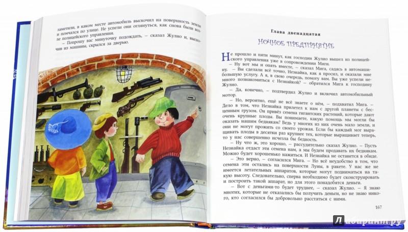 Иллюстрация 1 из 22 для Незнайка на Луне - Николай Носов | Лабиринт - книги. Источник: Лабиринт