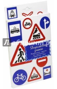Дидактические карточки Дорожные знакиЗнакомство с миром вокруг нас<br>Данный набор поможет вам и вашему ребенку запомнить основные дорожные знаки и правила поведения на дороге.<br>В комплекте 16 карточек.<br>Разглядывая карточки, играя с ними, ваш ребенок не только обогатит свой багаж знаний об окружающем мире, но и научится составлять предложения, беседовать по картинкам, классифицировать и систематизировать предметы.<br>Кроме того, с подобными карточками можно придумать множество интереснейших игр!<br>Именно такие карточки можно рекомендовать родителям для познавательных игр с детьми и занятий по методике Глена Домана.<br>Размер карточек 25х15 см.<br>