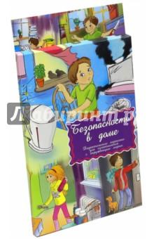Дидактические карточки Безопасность в домеЗнакомство с миром вокруг нас<br>Дидактические карточки Безопасность в доме познакомят малышей с правилами безопасности, которые необходимо соблюдать, находясь дома.<br>В комплекте 16 карточек.<br>Разглядывая карточки, играя с ними, ваш ребенок не только обогатит свой багаж знаний об окружающем мире, но и научится составлять предложения, беседовать по картинкам, классифицировать и систематизировать предметы.<br>Кроме того, с подобными карточками можно придумать множество интереснейших игр!<br>Именно такие карточки можно рекомендовать родителям для познавательных игр с детьми и занятий по методике Глена Домана.<br>Размер карточек 25х15 см.<br>