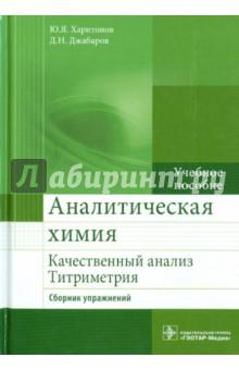 Аналитическая химия. Качественный анализ. Титриметрия. Сборник упражнений. Учебное пособие
