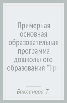 """Примерная основная образовательная программа дошкольного образования """"Тропинки"""". ФГОС"""