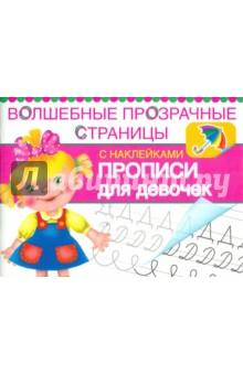 Прописи для девочек. Волшебные прозрачные страницы