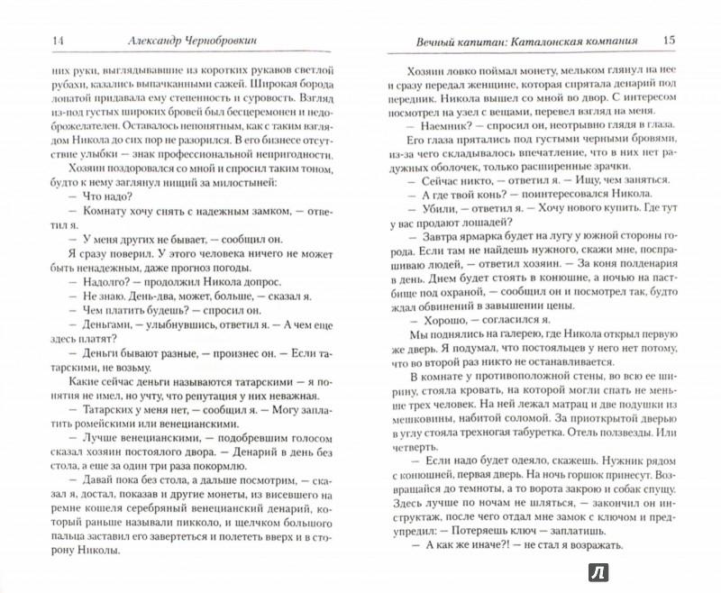 Иллюстрация 1 из 6 для Капитан 7. Каталонская компания - Александр Чернобровкин | Лабиринт - книги. Источник: Лабиринт