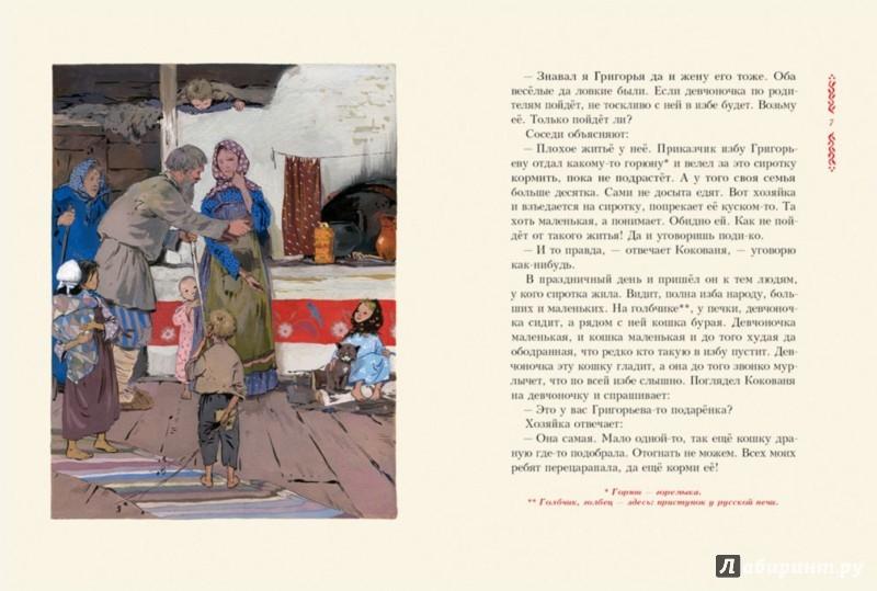 Иллюстрация 1 из 88 для Серебряное копытце - Павел Бажов | Лабиринт - книги. Источник: Лабиринт