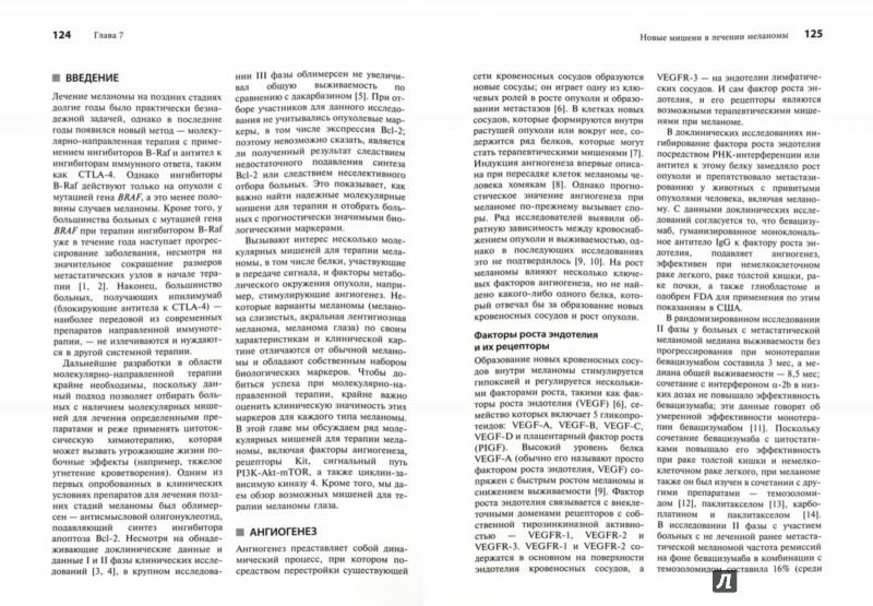 Иллюстрация 1 из 5 для Меланома | Лабиринт - книги. Источник: Лабиринт