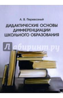 Дидактические основы дифференциации школьного образования