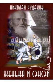 Женька и СенсэйПовести и рассказы о детях<br>Эта книга является третьей, заключительной частью трилогии Женька-Айкидока, Женька и самурай, Женька и сэнсэй, в которой автор в оригинальных художественных формах рассматривает сложные духовные и нравственные аспекты боевых искусств и их истоки. Все три книги объединены одним героем - Женькой, юным московским школьником, страстным почитателем боевых искусств Японии. В начале повествования он выбрал свой вид единоборств - айкидо, и вот уже несколько лет упорно и целеустремленно идет к вершинам мастерства. <br>Действие книги разворачивается в современной Японии, куда Женька приехал постигать секреты техники айкидо в знаменитом Хомбу Додзе - штаб-квартире мирового айкидо в Токио. Неожиданно он попадает в гущу событий, где его соперником оказывается... японская мафия - якудза, чьи интересы он случайно расстроил. В череде неожиданных событий Женьке предстоит проявить лучшие человеческие качества, которые воспитало в нем айкидо. <br>Параллельно книга уносит читателя в далекое прошлое, к истокам создания айкидо, становление и развитие которого прослеживается в жизнеописании его Основателя - О-сэнсэя Морихэя Уэсиба. Это рассказ о великом человеке яркой, но трудной судьбы, чья жизнь была наполнена необычайными приключениями и борьбой за свои идеалы. <br>Книга рассчитана на детскую аудиторию среднего и старшего возраста. Также она будет интересна и полезна специалистам и любителям восточных боевых искусств.<br>