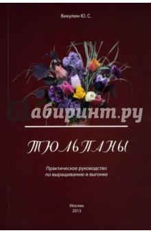 Тюльпаны. Практическое руководство по выращиванию
