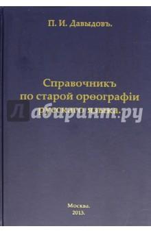 Справочник по старой орфографии русского языка