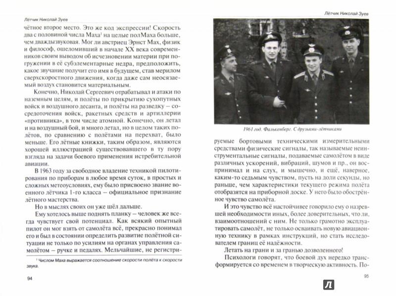Иллюстрация 1 из 19 для Летчик Николай Зуев - Таисия Мушкетова | Лабиринт - книги. Источник: Лабиринт