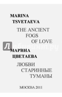 Любви старинные туманы. The ancient fogs of love