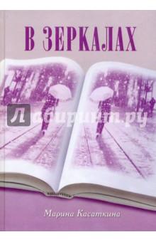 В зеркалахСовременная отечественная проза<br>Герои книги - обитатели Москвы. Они разглядывают себя, отражаясь в глазах других, как в зеркалах. В этих зеркалах они пытаются увидеть ответы на очень важные вопросы: как спастись, что такое талант, простить или не простить, что такое счастье, как жить. Персонажи книги помогают лучше понять огромный суетный и прекрасный город - Москву. И ещё они мирят нас со многими несправедливостями и несуразностями этого мира.<br>