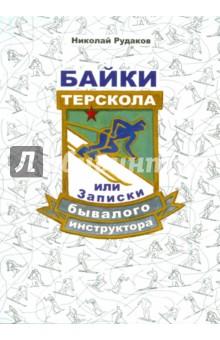 Байки Терскола, или Записки бывалого инструктора