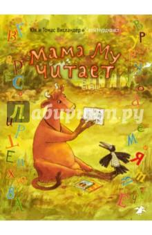 Мама Му читаетСказки зарубежных писателей<br>В этой книге Мама Му и Кракс спорят о том, должна ли корова уметь читать, и пытаются выяснить, почему трава зелёная, а молоко белое.<br>Для чтения взрослыми детям.<br>