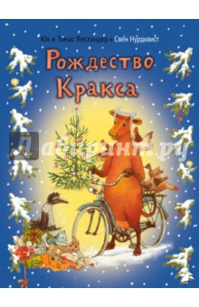 Рождество КраксаСказки зарубежных писателей<br>Какое Рождество без подарков?, - подумал Кракс и приготовил себе целую гору сюрпризов. Но что за радость от подарков, если ты даришь их самому себе?! Настоящий праздник - это когда рядом друзья.<br>Для чтения взрослыми детям.<br>