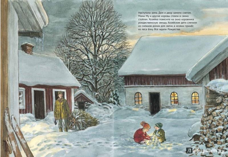 Иллюстрация 1 из 45 для Рождество Кракса - Висландер, Висландер | Лабиринт - книги. Источник: Лабиринт