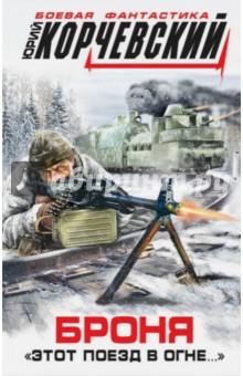 Броня. Этот поезд в огне…Боевая отечественная фантастика<br>Мы мирные люди, но наш бронепоезд<br>Стоит на запасном пути…<br>И нашему современнику, заброшенному в 1941 год, суждено воевать на бронепоезде под Москвой, чудом выжив в неравном бою против гитлеровских танков. После госпиталя - фронтовая разведка, диверсионные рейды по немецким тылам: любой ценой уничтожать ж/д мосты, рвать железку, пускать под откос вражеские эшелоны. Но опытные машинисты - на вес золота, экипажи бронепоездов несут огромные потери, и попаданца возвращают из разведки на бепо - в самое пекло, на железнодорожную батарею под Сталинград… <br>Сталинская броня против крупповской стали! Советские бронепоезда против немецких панцеров! И пусть сегодня наш поезд в огне - мы выстоим, мы выживем, мы еще споем: <br>Наш паровоз, вперед лети - <br>В Берлине остановка!<br>