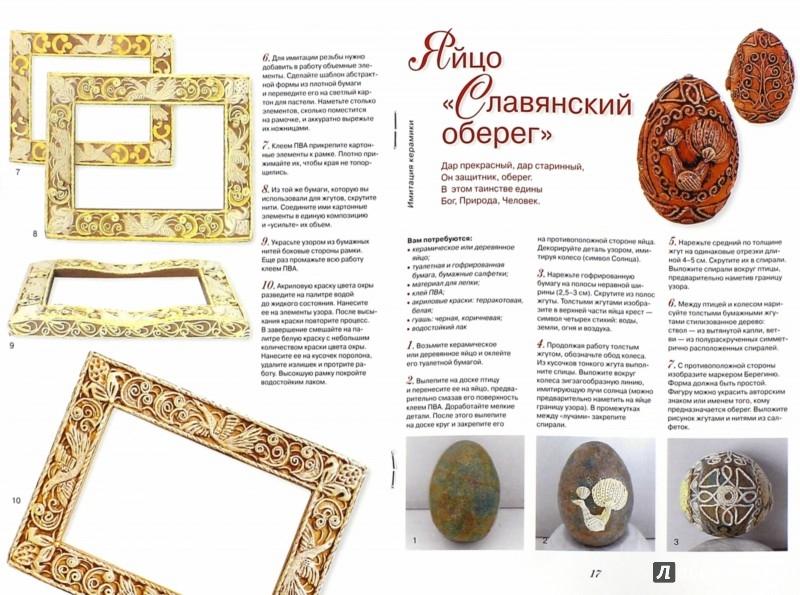 Иллюстрация 1 из 7 для Пейп-арт - Татьяна Сорокина | Лабиринт - книги. Источник: Лабиринт