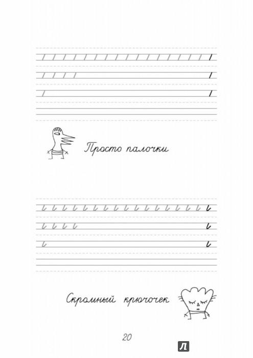 Иллюстрация 1 из 14 для Прописи для левшей - Ника Дубровская | Лабиринт - книги. Источник: Лабиринт