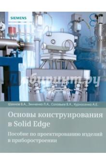 Основы конструирования в Solid EdgeГрафика. Дизайн. Проектирование<br>Книга представляет собой пособие для вузов и дает студентам представление о современных тенденциях в области САПР машино- и приборостроения, обучает основам проектирования изделий в среде трехмерного проектирования Solid Edge от Siemens PLM Software.<br>В пособии приводится подробное описание техники создания деталей, сборочных единиц и выполнения конструкторской документации. Затронуты вопросы анализа собираемости изделий, проектирования сборки сверху-вниз и работы с большими сборками, а также работы с данными, полученными из других САПР. Отдельно освещены вопросы автоматизации проектирования электрических соединений в составе сборки и организации совместной работы конструкторов над электронной и механической частями проектируемого изделия в Solid Edge.<br>Книга насыщена большим количеством практического материала и нацелена на освоение методологии проектирования изделий в рамках аудиторной и самостоятельной работы. Примеры для закрепления навыков проектирования в Solid Edge и освоения информации доступны для скачивания на веб-сайте siemens.<br>Пособие рекомендовано учебно-методическим объединением вузов по университетскому политехническому образованию в качестве учебного пособия для студентов высших учебных заведений.<br>Книга издана совместно с компанией SIEMENS.<br>