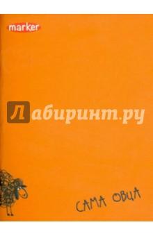 Записная книжка. Сама овца. А6. 40 л. (М-8600640)