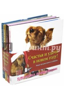 Наши лучшие книги о собаках. Комплект из 4-х книгСобаки<br>10 простых уроков счастья дл я владельцев собак.<br>Эта книга рассказывает об особых отношениях между людьми и их четвероногими друзьями и огромной пользе, которую может извлечь из дружбы с собакой каждый человек. Каждый из нас может многому научиться у простой дворняжки: стойко переносить трудности, не бояться поражений и неудач, уметь радоваться жизни, быть преданным и верным.<br>Мужчины и их собаки.<br>Оказывается, выбор конкретной породы собаки зависит от характера мужчины, и, глядя на пса, можно многое рассказать о его хозяине. Изучив различные породы собак, вы сможете больше узнать о мужчинах - их владельцах. Эта книга поможет вам не только найти мужчину вашей мечты, но и научит вас лучше понимать мужчин и строить с ними хорошие отношения.<br>Собачья астрология.<br>Наверняка вы хорошо знаете свой гороскоп, но задумывались ли вы над тем, кто ваша собака по знаку Зодиака? Если нет, то это стоит сделать - ведь звезды действительно влияют на характер домашних животных! Прочитав эти книги, вы сможете понять, почему ваш питомец ведет себя именно так, а не иначе. У каждого знака Зодиака свой особый характер - так что вас ждет откровенный и занимательный рассказ о личности вашего четвероногого любимца. <br>Собачья мудрость.<br>Очень трогательная книга. Она наполнена прекрасными фотографиями и такими мудрыми, глубокими мыслями.<br>