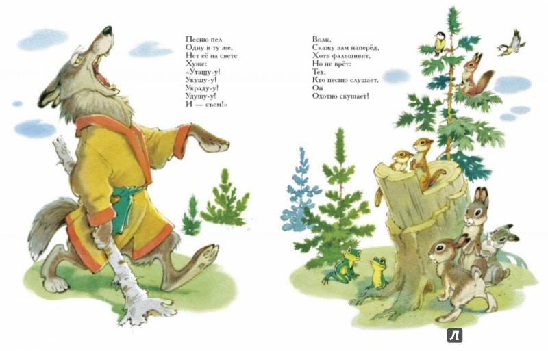 Иллюстрация 1 из 68 для Волчок - Борис Заходер | Лабиринт - книги. Источник: Лабиринт