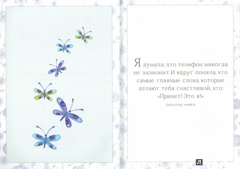 Иллюстрация 1 из 18 для Самому необыкновенному другу на свете! | Лабиринт - книги. Источник: Лабиринт