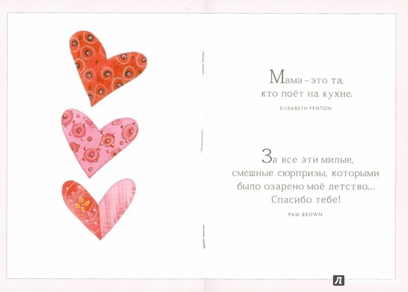 Иллюстрация 1 из 14 для Ты самая любимая мама на свете!   Лабиринт - книги. Источник: Лабиринт