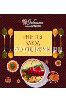 Рецепты блюд со специямиСпеции и соусы<br>В этой книге собраны наиболее интересные и необычные рецепты острой кухни, ее страницы благоухают ароматами различных специй: чеснока, укропа, аниса и кориандра. Вам предоставляется уникальная возможность, приподняв завесу обыденности, шагнуть в мир ароматных фантазий.<br>